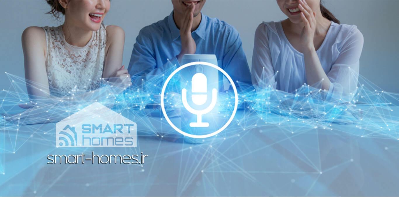 دستیار صوتی و کنترل خانه هوشمند