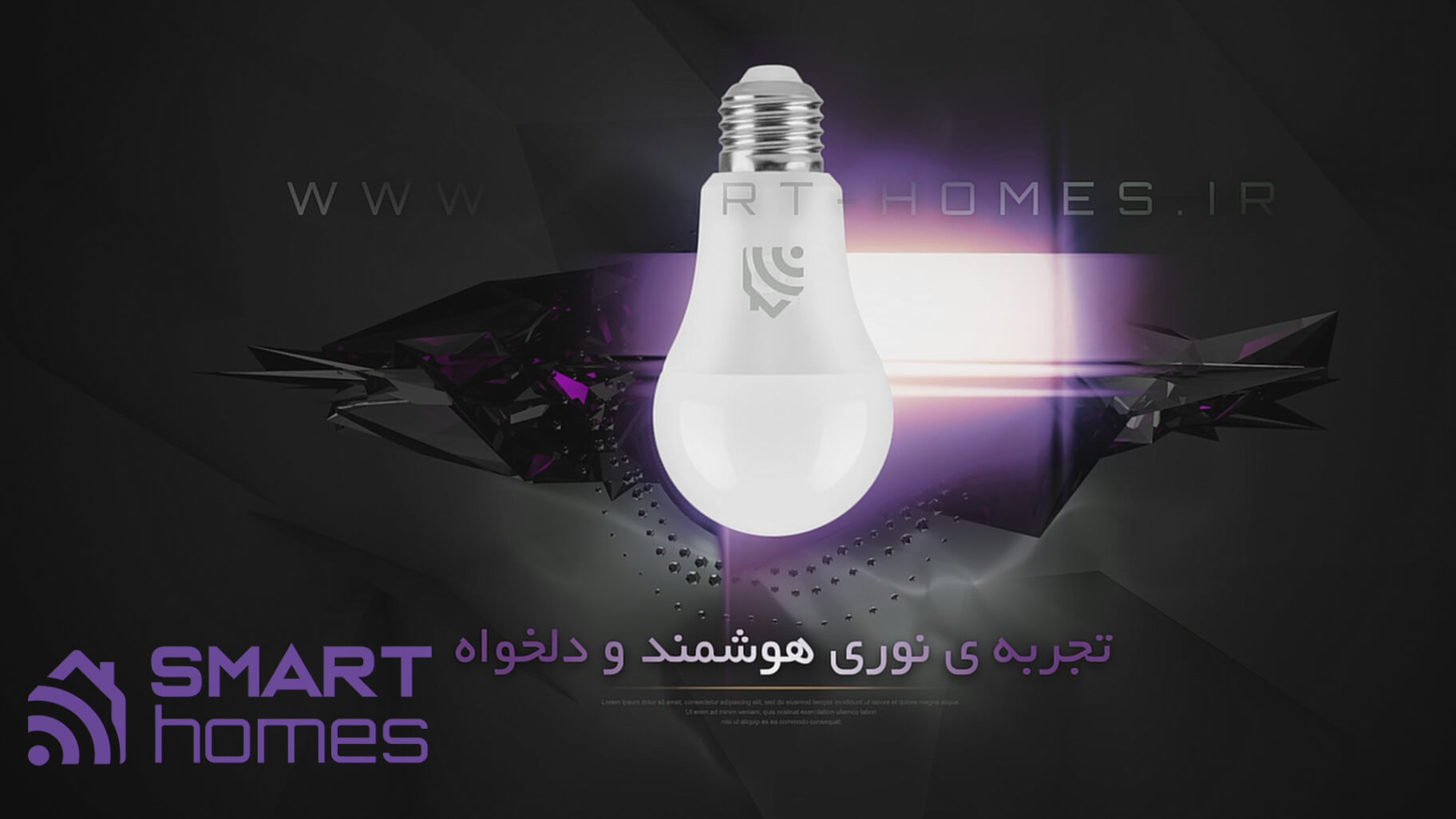 نور و روشنایی هوشمند