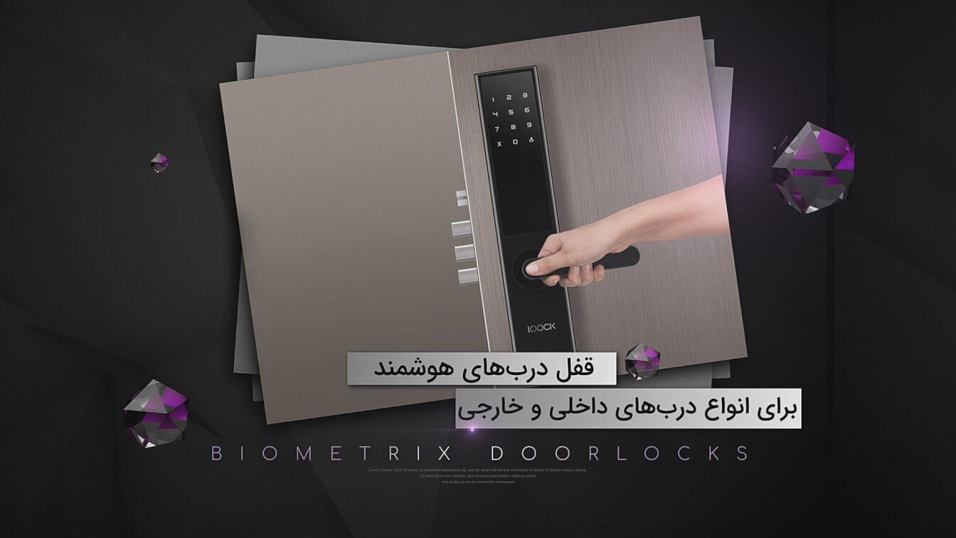 قفل های هوشمند خانه های هوشمند
