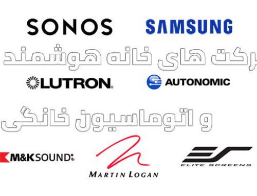 برترین شرکت های تجهیزات هوشمندسازی در جهان