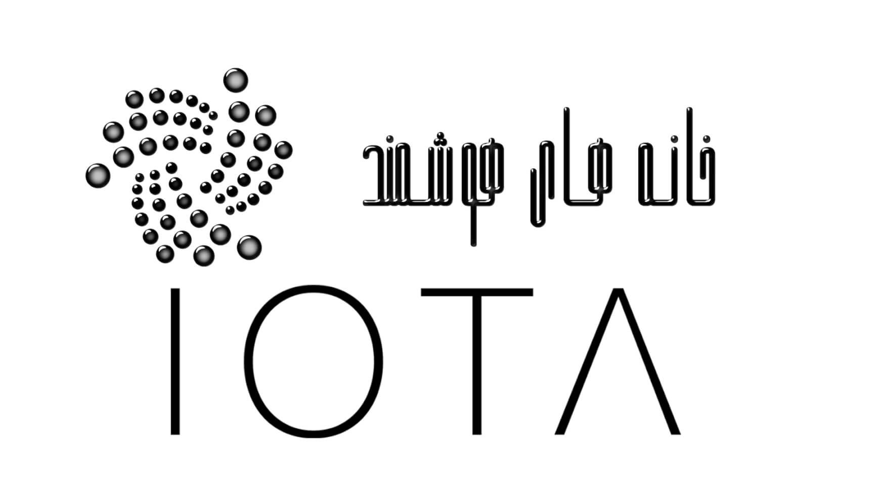 IOTA چیست