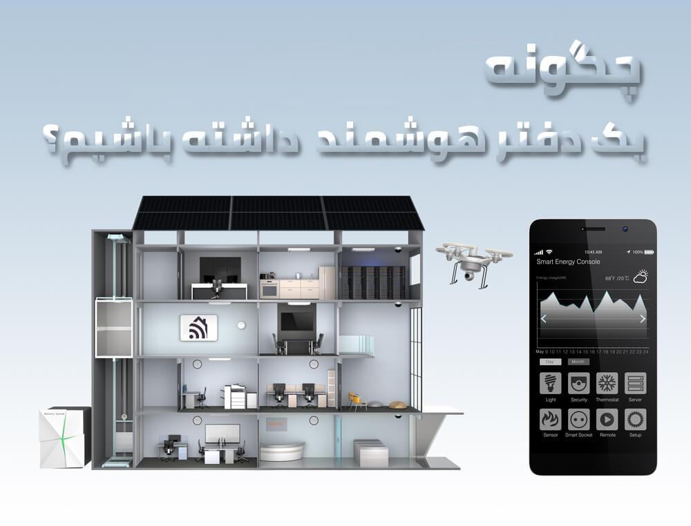 دفتر هوشمند - هوشمندسازی دفاتر